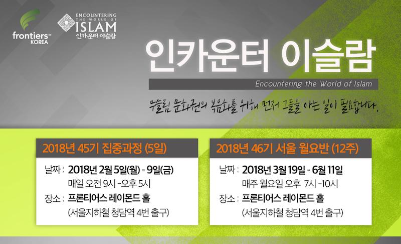 인카운터 이슬람 2018 봄학기.png